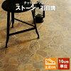 Sangetsu co., Ltd. H-FLOOR vinyl flooring cushion floor sandstone (10 centimeters) when ordering the 10 cm as one unit in the quantity column please.