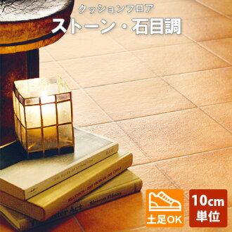 Sangetsu 有限公司有限公司 H-地板乙烯地板垫地板兵马俑模式 (10 厘米),请为数量列中的单元订购 10 厘米时。