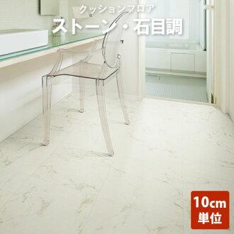 Sangetsu co., Ltd. H-FLOOR vinyl flooring cushion floor Bianco pattern (10 centimeters) when ordering the 10 cm as one unit in the quantity column please.
