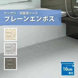 サンゲツ プレーンエンボス 厚さ2.5mm 浴室 床材 住まいのシート PM-20301 PM-20302 PM-20303 ご注文時は10cmを1単位として数量欄にご入力ください。