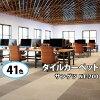 サンゲツ 타일 카펫 NT-700 시리즈 02P09Jan16