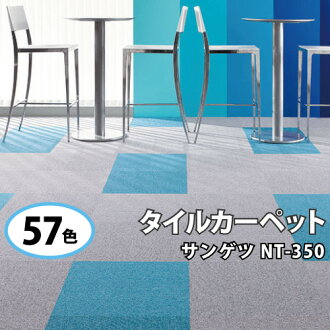 50 × 50 sangetsu carpet tile NT350 NT-350 series all 51 350 color NT-350 NT350 NT-350L NT350L NT-V NT350V Rakuten lows challenge carpet domestically made in Japan