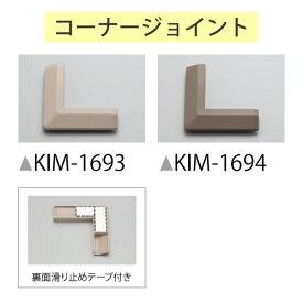 見切り材 見切材 出隅 コーナー サンゲツ 住宅用ホームタイル ファミタ用 FRM-11、FRM-12