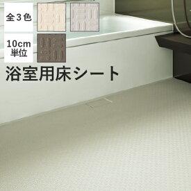 クッションフロア 厚さ2.5mm 浴室 床材 サンゲツ 住まいのシート プレーンエンボス お風呂 リフォーム PM-4588 PM-4589 PM-4590 10cm単位 DIY 床材