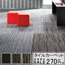 【特別セール】タイルカーペット 50×50 サンゲツ 裏面ゴム製で滑りにくい 激安 数量限定 1セット20枚入り