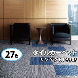 サンゲツ タイルカーペット 送料無料 日本製 国産 50×50 カーペット タイルカーペット NT-350Sシリーズ 裏面のりつけ加工