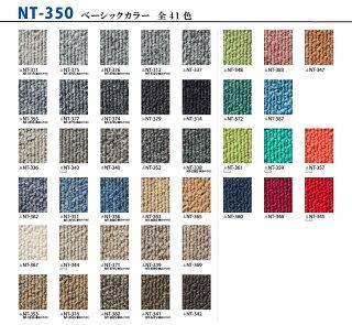 NT-350ベーシック