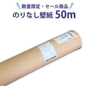 【壁紙特別セール】【数量限定】 訳あり 国産 クロス 壁紙 のりなし 50m サンゲツ アウトレット