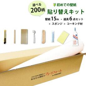 【送料無料】のりつき 壁紙 クロス 国産 初心者セット のり付き壁紙15mと必要な道具セットが揃った 壁紙かんたん貼り替えキット