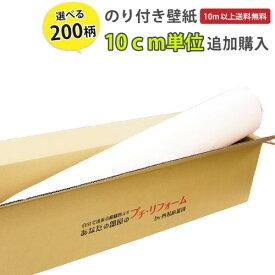 壁紙 のり付き 10cm単位 全200柄から選べる国産 クロス 初心者セット リピーターセットと同時購入で送料無料 【10m以上購入でも送料無料】