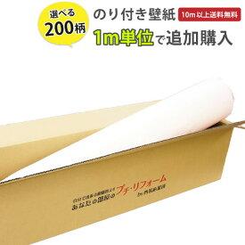 全200柄から選べる国産 クロス 壁紙 初心者セット リピーターセットの壁紙 追加購入 1m単位 【初心者セット リピーターセットと同時購入で送料無料】【10m以上送料無料】