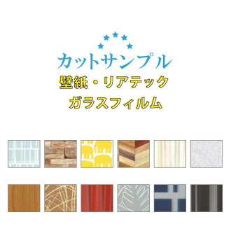 naisououendan: Wallpaper cross domestic samples without paste A4 size | Rakuten Global Market