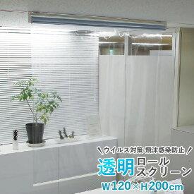 透明シート 透明ロールスクリーン タチカワブラインド 規格品 幅120cm 高さ200cm