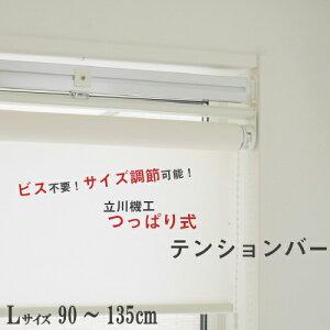 【最大600円オフクーポン】 立川機工 ロールスクリーン・アルミブラインド用 テンションバーブリッジ Lサイズ 調節可能 90〜135cm