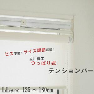 【最大600円オフクーポン】 立川機工 ロールスクリーン・アルミブラインド用 テンションバーブリッジ LLサイズ 調節可能 135〜180cm