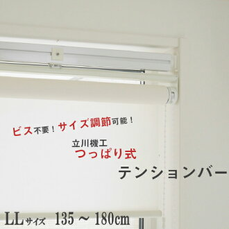 타치카와기공 롤스크린용 텐션 바 브릿지 LL사이즈 조절 가능 135~180 cm
