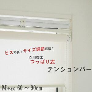 【最大600円オフクーポン】 立川機工 ロールスクリーン・アルミブラインド用 テンションバーブリッジ Mサイズ 調節可能 60〜90cm