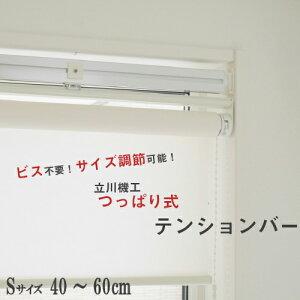 【最大600円オフクーポン】 立川機工 ロールスクリーン・アルミブラインド用 テンションバーブリッジ Sサイズ 調節可能 40〜60cm