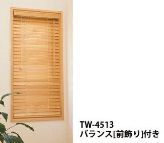 立川機工ウッドブラインドTW-4511