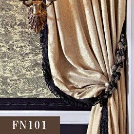 タッセル サンゲツ カーテン オシャレ ドレスアップ FN101(1本入り)