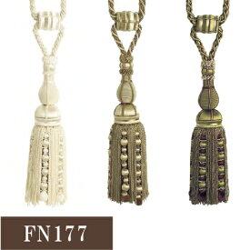 タッセル サンゲツ カーテン オシャレ ドレスアップ FN177(1本入り)