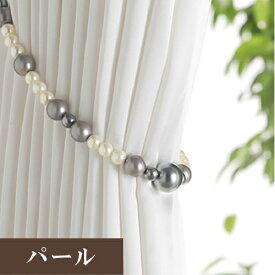 パール 6498566(1本入り) タッセル タチカワブラインド アクセサリー感覚 デザイン カーテン ドレスアップ