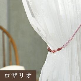 ロザリオ 6498578(1本入り) タッセル タチカワブラインド アクセサリー感覚 デザイン カーテン ドレスアップ