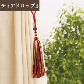 ティアドロップB 6498580(1本入り) タッセル タチカワブラインド アクセサリー感覚 デザイン カーテン ドレスアップ