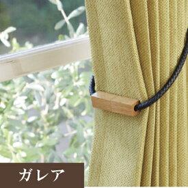 ガレア 6498740(1本入り) タッセル タチカワブラインド アクセサリー感覚 デザイン カーテン ドレスアップ