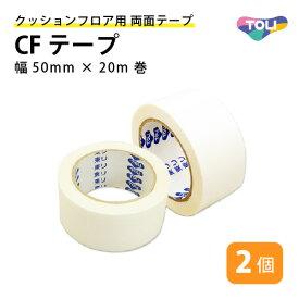 【送料無料】 東リ CFテープ 幅50mm×20m巻 2個セット