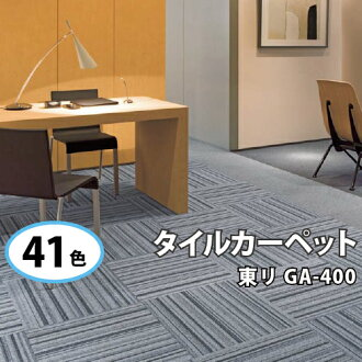Ideal for meeting rooms! A modern East re carpet tile GA-400 all 46 color domestic Japan made by groups of four in the same color order.