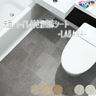 두께 2.5 mm세면 화장실 욕실 탈의실바닥재동리 거주지의 시트라바나리포무(1 m이상 10 cm단위) 주문시는 10 cm를 1단위로서 수량란에 입력해 주십시오.