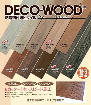 decowood_01