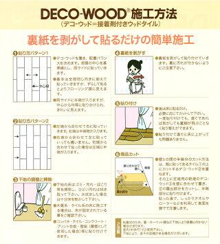 粘着剤付塩ビタイルDECO-WOOD