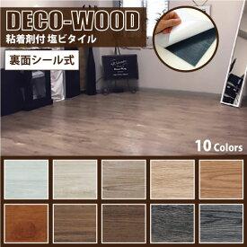 送料無料 フロアタイル 全備 木目調 DECO-WOOD デコウッド 全6色 置くだけ 接着剤不要のウッドタイル 22枚入り/約3.3m2 DIY 木材 建築資材 設備 床材