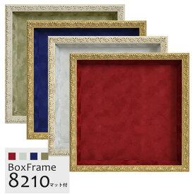 【在庫限り】ボックスフレーム・立体額 8210 500×250mm 前面アクリル仕様 【フレームは4色】【絵画/壁掛け/インテリア/玄関/アートフレーム】