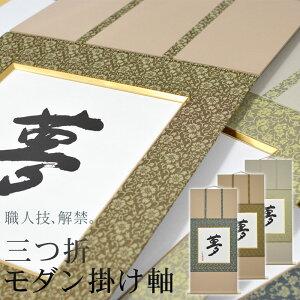 三つ折モダン掛け軸 F4サイズ 和風額【絵画/壁掛け/インテリア/玄関/アートフレーム】