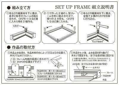 油絵用仮縁出展用3485(セットアップフレーム)F6サイズ(410×318mm)【受注確定後、納期2週間程度必要となります】