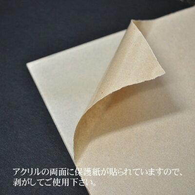 額縁用アクリル板オーダーサイズカット【タテヨコ合計801〜900mmまで】【ACR/特注】