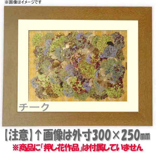 押し花額縁 1530/チーク 大衣サイズ(ガラス506×391mm)【os-B】