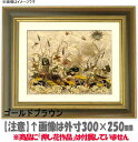 押し花額縁 9573/Gブラウン 太子サイズ(ガラス寸法376×285mm)【os-B】