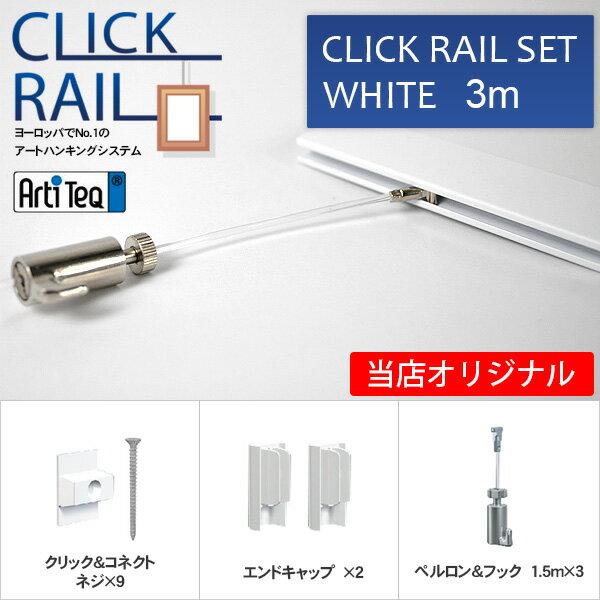 クリックレールセット/ホワイト 3m 【壁面用】 ピクチャーレール&透明ワイヤー自在セット【額吊レール】【CL-07000】