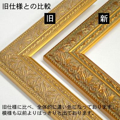押し花額縁420型/ゴールド半切サイズ(ガラス寸法542×421mm)【os-B】【模様・色に仕様変更有り】