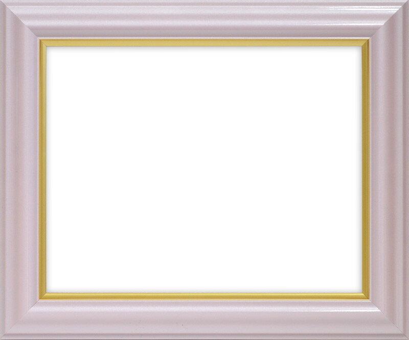デッサン額縁 工芸型/パールピンク 太子サイズ(379×288mm)☆前面ガラス仕様☆