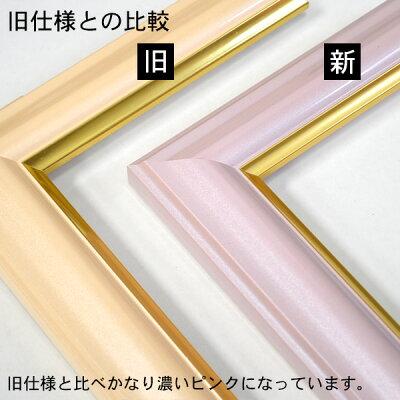 押し花額縁工芸型/パールピンク押し花4号サイズ(ガラス寸法357×327mm)【os-A】