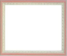 デッサン額縁 マジョルカ/Sピンク 大衣(509×409mm) ☆前面ガラス仕様☆【ラーソン・ジュール】【絵画/壁掛け/インテリア/玄関/アートフレーム】