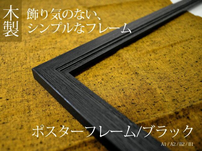 【アウトレット】木製ポスターフレーム/黒 B2(728×515mm)【あす楽対応】【額縁】【UVカット仕様】【木/黒/B2】【bt-st】