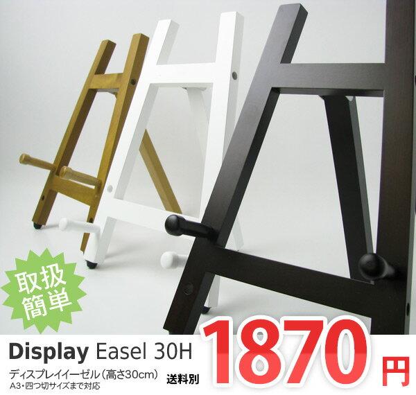 イーゼル 30H(高さ30cm)【あす楽対応】【bt-st】