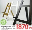 イーゼル 30H(高さ30cm)【絵画/壁掛け/インテリア/玄関/アートフレーム】