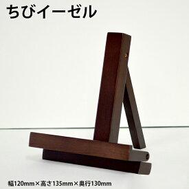 ちびイーゼル 幅120×高さ135×奥行き130ミリ(インチ〜八つ切・A4・B5サイズの額縁まで使用可能です)【絵画/壁掛け/インテリア/玄関/アートフレーム】